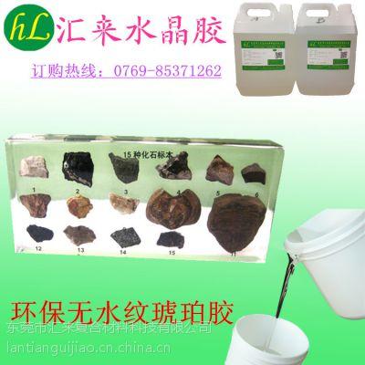 广东树脂胶源头 汇来供应AB胶水 符合欧盟出口水钻制作HL-806AB水晶胶