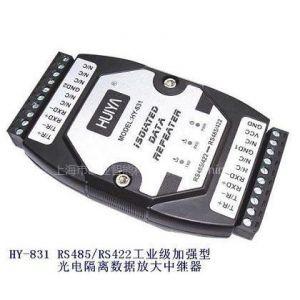 供应HY-831RS485/RS422中继器