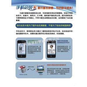 供应供应手机卡会员系统
