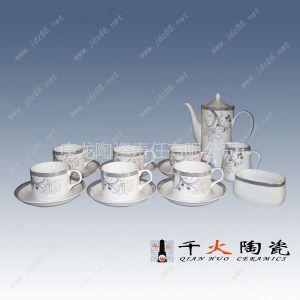 供应景德镇陶瓷咖啡具市场上***流行的咖啡具,欧美风格的咖啡具