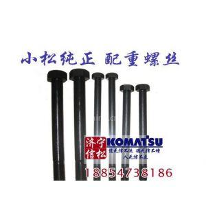 供应小松PC400-7原装正厂配重螺丝