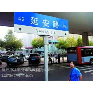 供应交通安全标志指示道路指路牌路厂家直销江苏华泰交通