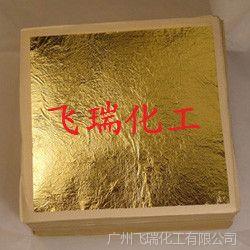 供应金箔 真金箔 金箔纸 金箔片 99.8% 化妆品原料