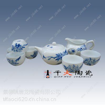 供应景德镇陶瓷茶具供应商 陶瓷茶具批发 茶具价格