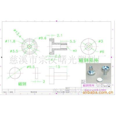 A供应磁钢磁座 电声器件 显示器件 永磁材料 电子塑胶零件