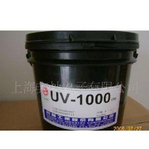 供应川裕UV型线路蚀刻油墨UV-1000