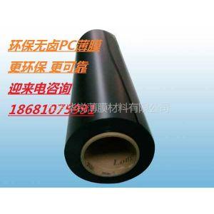 供应国产无卤阻燃PC薄膜