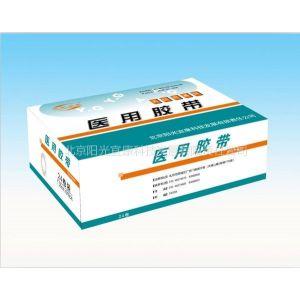 供应医用胶带—北京阳光宜康科技发展有限责任公司