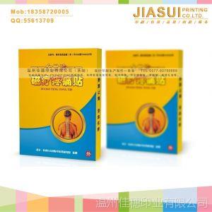【供应】印刷疼痛贴包装彩盒可定做各种纸盒