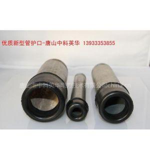 供应供应新型穿线镀锌钢管橡胶管护口 管护口应用于D15-DN150所有镀锌管