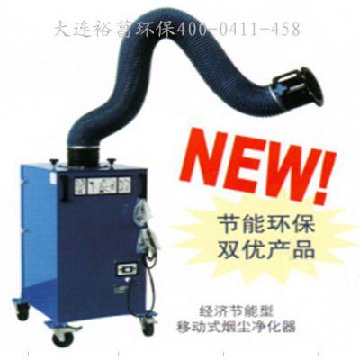 辽宁阿尔法经济节能型移动式烟尘净化器厂家