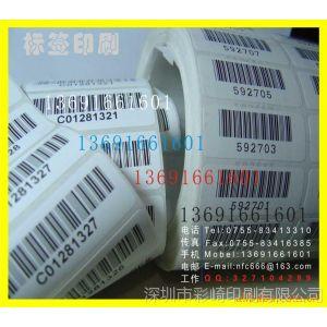 供应提供条码标签,打印不干胶,流水号 不干胶贴纸标签 Barcode Label