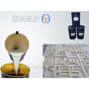 供应石膏线专用模具液体硅胶 石膏线模具硅胶原材料厂家