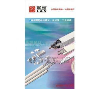 供应联塑阻燃绝缘pvc电线槽管