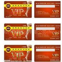 供应洛阳会员卡制作价格,#洛阳专业做会员卡#-银行卡