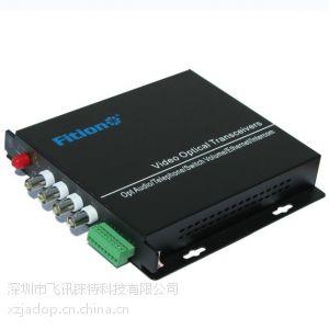 供应4路/8路音视频光端机