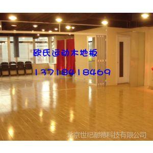 供应OS.MDB室内运动木地板