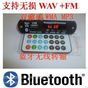 供应厂家供无损WAV MP3解码板 MP3蓝牙模块PCBA 蓝牙MP3无损解码板