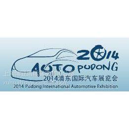 供应2014上海浦东国际汽车展览会-----汽车用品馆