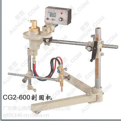 供应CG2-600割圆机,圆孔切割机价格