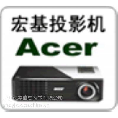 闵行区宏碁投影机特约维修电话,Acer投影仪上门维修