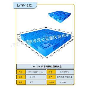 供应田字网格1212150塑料托盘/重庆塑料托盘制造厂厂家直销