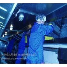 供应北京东城各单位油烟罩清洗 油烟管道清洗 提供资质发票