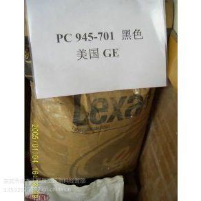 供应PC 上海拜耳 2805 着色透明电器配件PC注射挤塑成型
