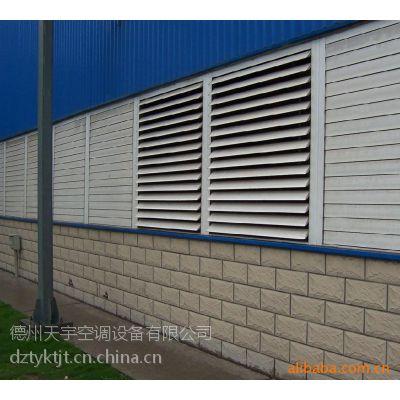 亚太直销防雨防沙百叶窗 及沙漠地区大型厂房专用防雨百叶窗