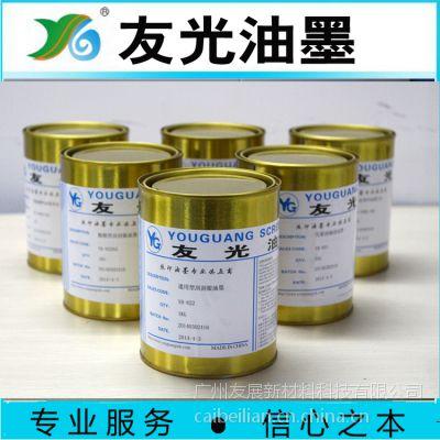 供应供应免处理PP ABS塑料耐磨油墨 耐百格油墨13316110228