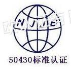供应供应福州GB\\T50430建筑行业标准认证