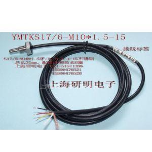 供应铠装18B20数字温度传感器