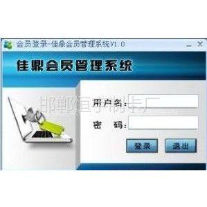 会员软件邯郸美发软件 美容软件 超市软件 酒店软件 进销存软件宠物店软件 洗车软件