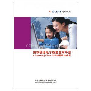 供应南软-极域电子教室V8.2 / V10.0
