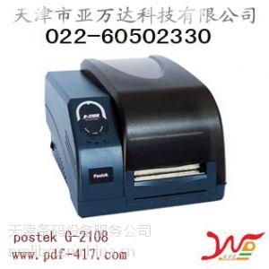 供应天津服装标签打印机销售博思得G-2108