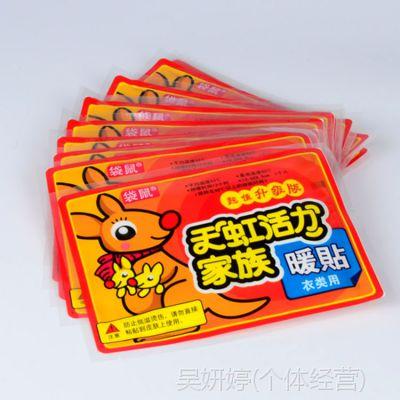 暖贴批发天虹正品袋鼠暖身贴中文说明袋鼠暖宝宝10小时发热贴