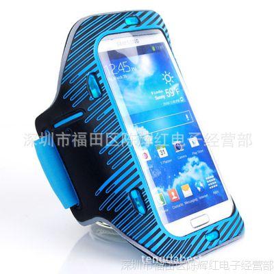 三星S4闪灯运动臂带 I9600通用型LED户外夜跑专用手机臂带