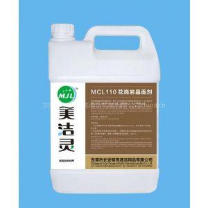 洁辉山东花岗岩晶面剂|保养剂大理石防水剂|石材加光剂|石材防滑剂|东莞晶面剂