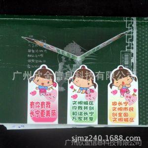 供应【深圳工厂订制宣传礼品】长宁城市宣传书签 城市文明磁性纸书签