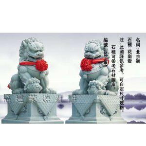 供应荣源石雕北京狮 北狮 天安门狮 中国狮 石狮子 镇宅门狮 镇府门狮 镇宅辟邪