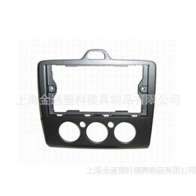【供应订做】汽车塑料仪表板 仪表板骨架 金通004汽车塑料仪表板