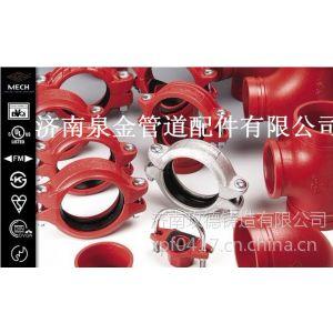 供应济南迈克沟槽管件批发|山东迈克沟槽管件厂家|迈克沟槽管件