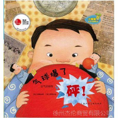 砰!气球爆了 早教启蒙认知平装绘本故事图画儿童书 少儿图书籍