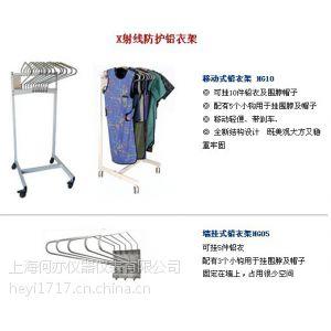 供应X射线防护铅衣架