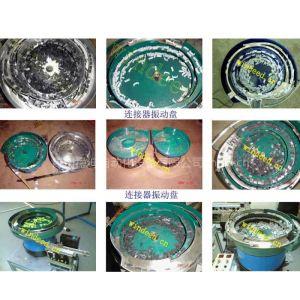 供应上海、苏州、昆山连接器振动盘