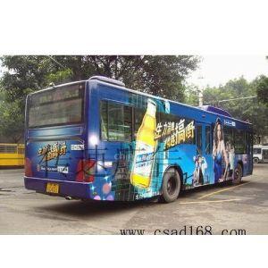 供应广州[公交车]车身广告海报制作\\全车身广告设计-策划