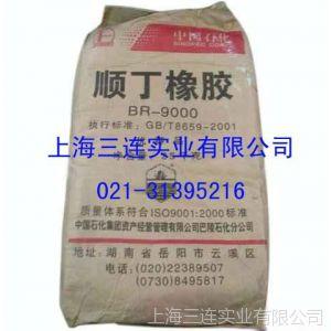 供应巴陵石化顺丁橡胶BR9000