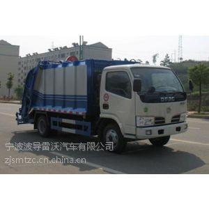 供应浦东新区垃圾车在哪买就到宁波雷沃专用汽车公司