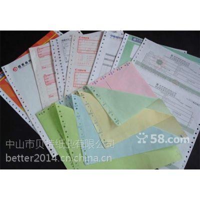 订做电脑连续报表|两边带孔无碳纸联单印刷,套打凭证,货运单
