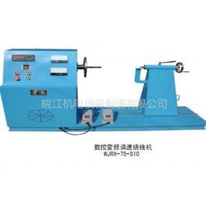 供应皖江供应WJRX-75-S10数控变频调速绕线机